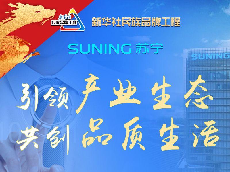 苏宁,引领产业生态、共创品质生活