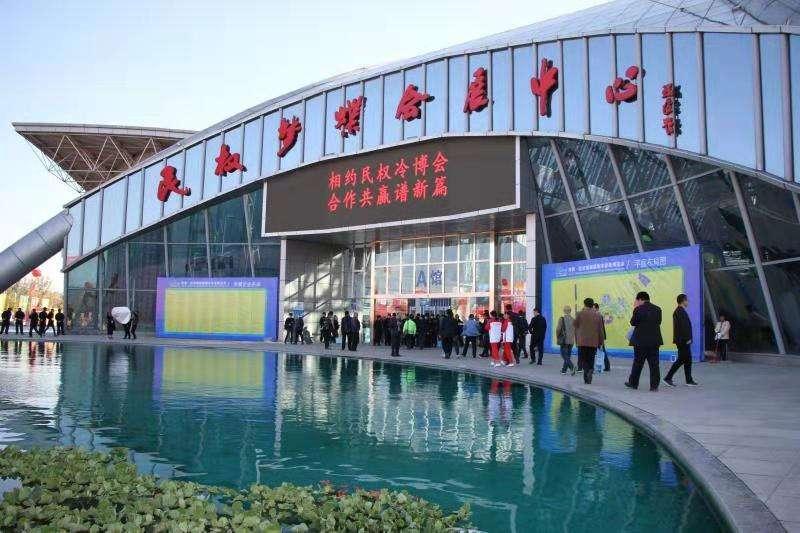 2019年第五届河南•民权制冷装备博览会将在民权县举行