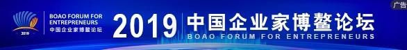 2019博鳌企业家论坛2019.10.15-12.10