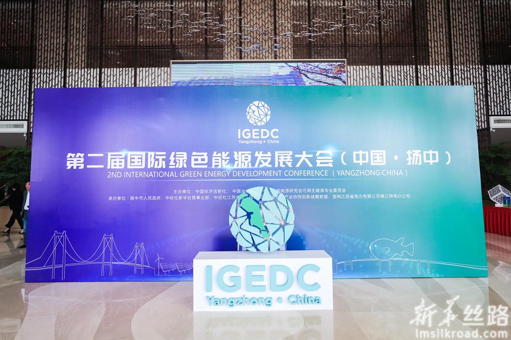第二届国际绿色能源发展大会精彩瞬间