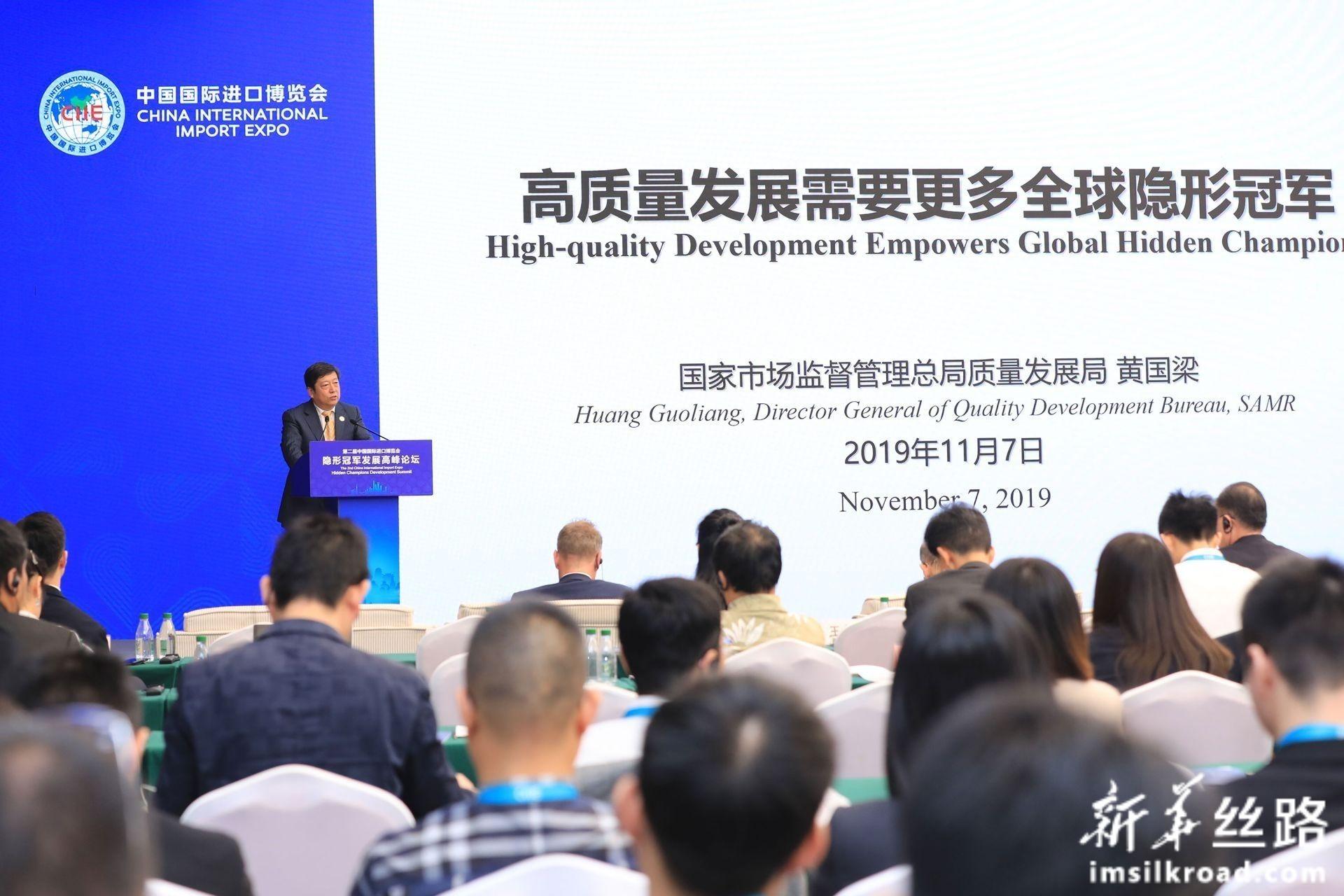 第二届中国国际进口博览会隐形冠军发展高峰论坛现场