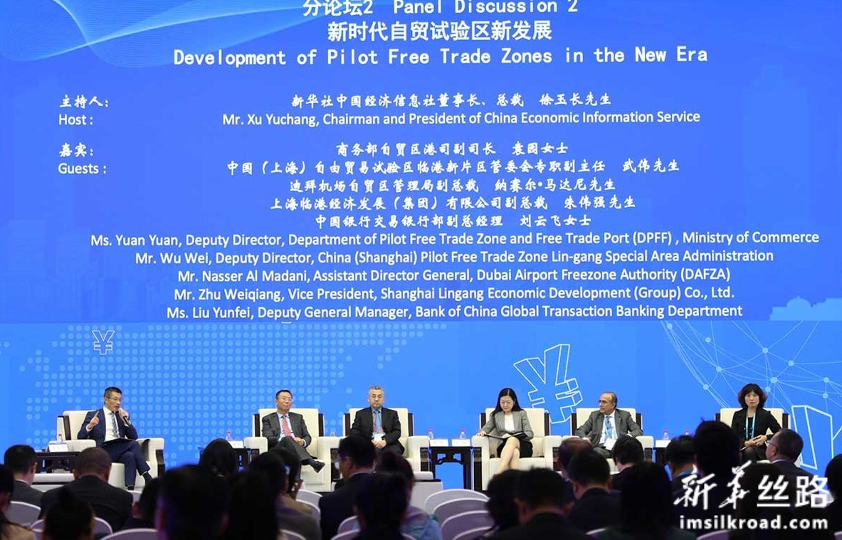 """分论坛2:""""新时代自贸试验区新发展""""会场"""