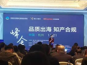"""2019""""品质出海·知产合规""""峰会在杭州举办"""