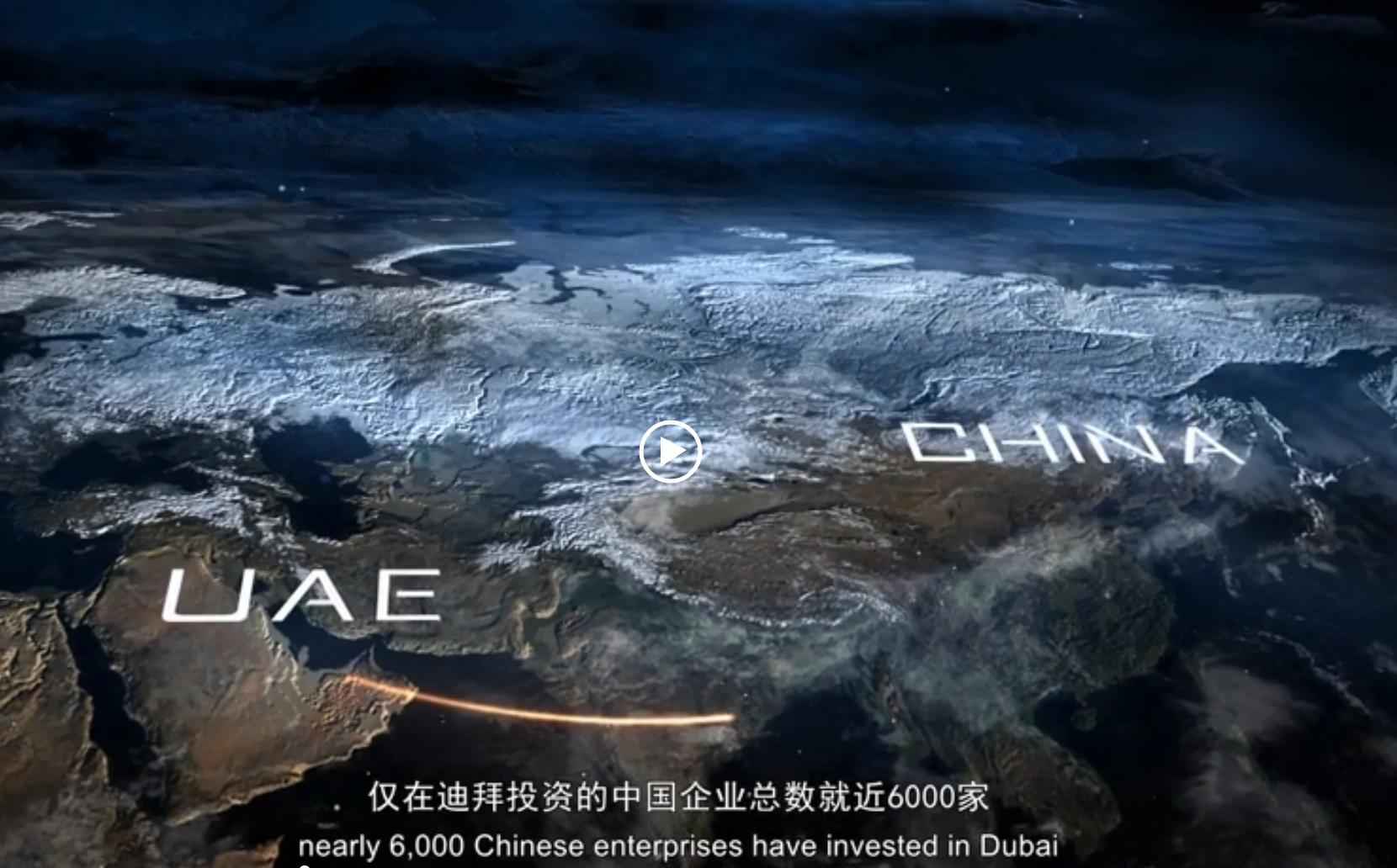 """中国-阿联酋""""一带一路""""经贸合作展望(2019)"""
