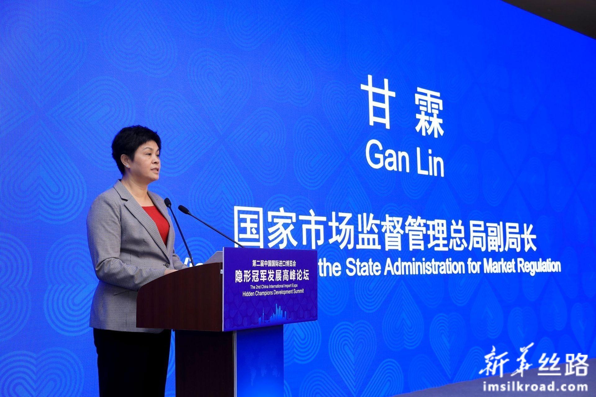 国家市场监督管理总局副局长甘霖女士致辞