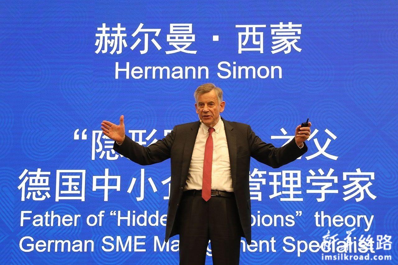德国管理学家赫尔曼·西蒙先生发表主旨演讲