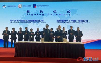 哈电国际与施耐德电气在进博会签署采购合同