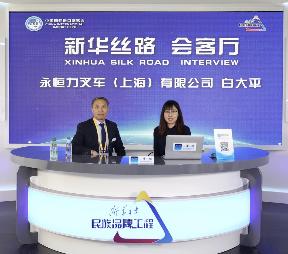 永恒力叉车白大平:借力进博会打开企业知名度 扩展亚洲及中国市场