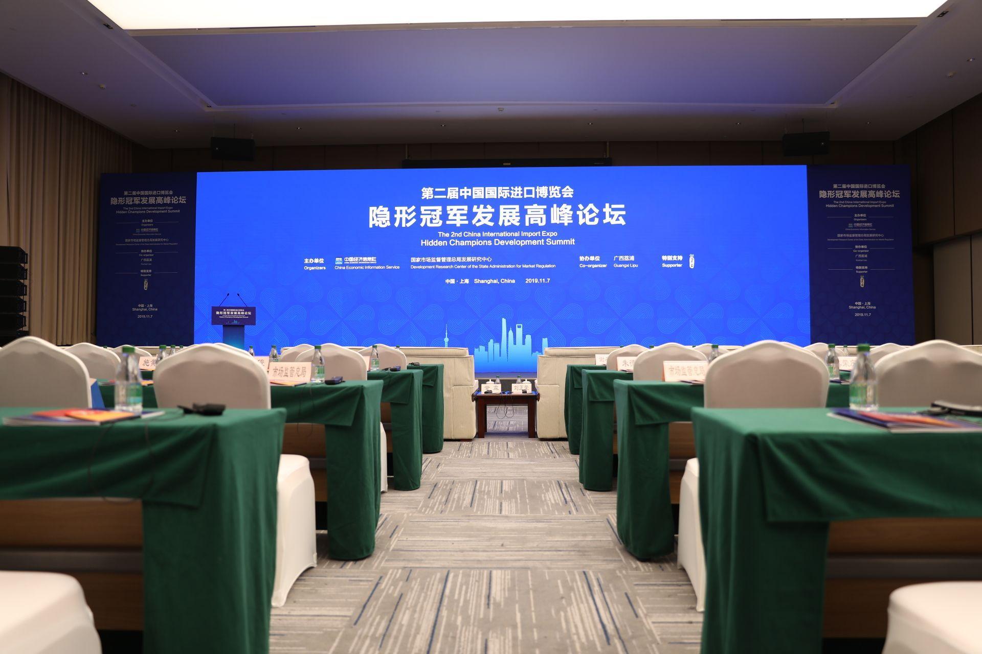 高清大图:第二届中国国际进口博览会隐形冠军发展高峰论坛现场