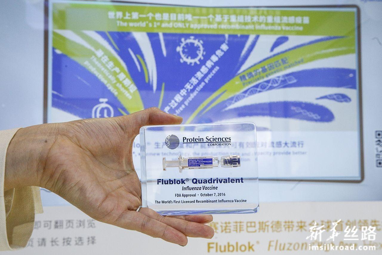 11月6日,工作人员在法国赛诺菲展台展示重组四价流感疫苗Flublok。据介绍,它利用基因重组技术,能更精准地匹配毒株,减少对鸡蛋供应的依赖,更高效地应对流感暴发。新华社记者 张玉薇 摄