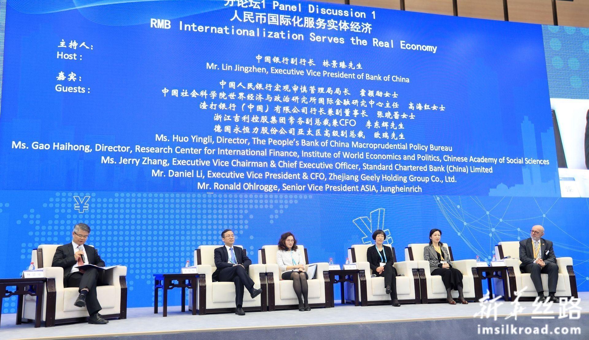 分论坛1:人民币国际化服务实体经济会场