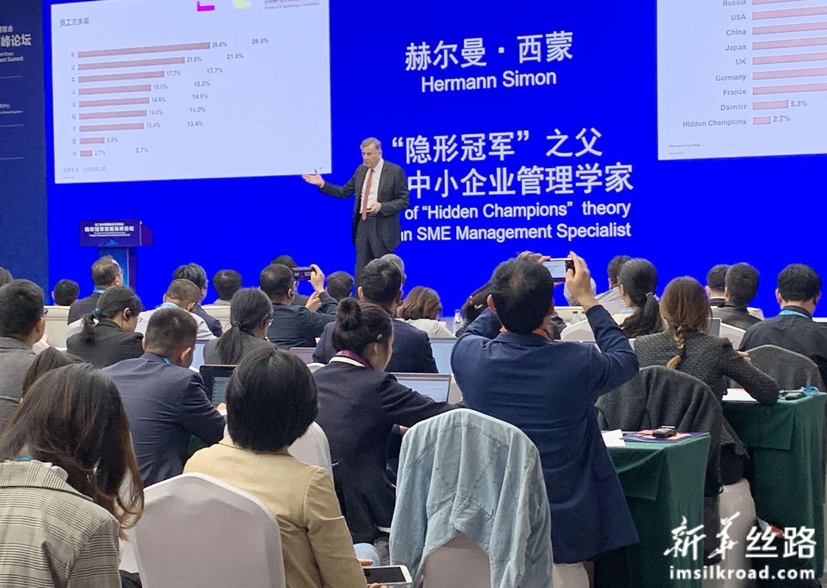 第二届中国国际进口博览会隐形冠军发展高峰论坛现场嘉宾
