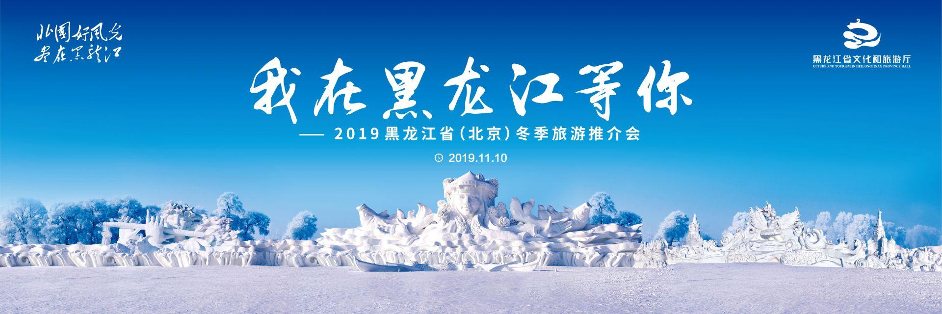 2019黑龙江冬季旅游推介会