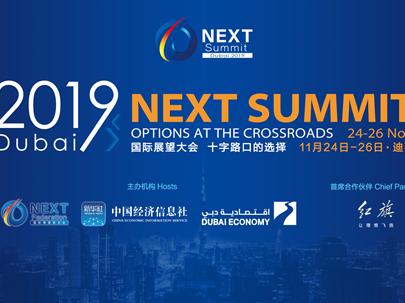 亮点前瞻:第三届国际展望大会(迪拜2019)大幕将启