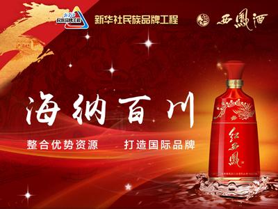 西凤集团:整合优势资源 打造国际品牌