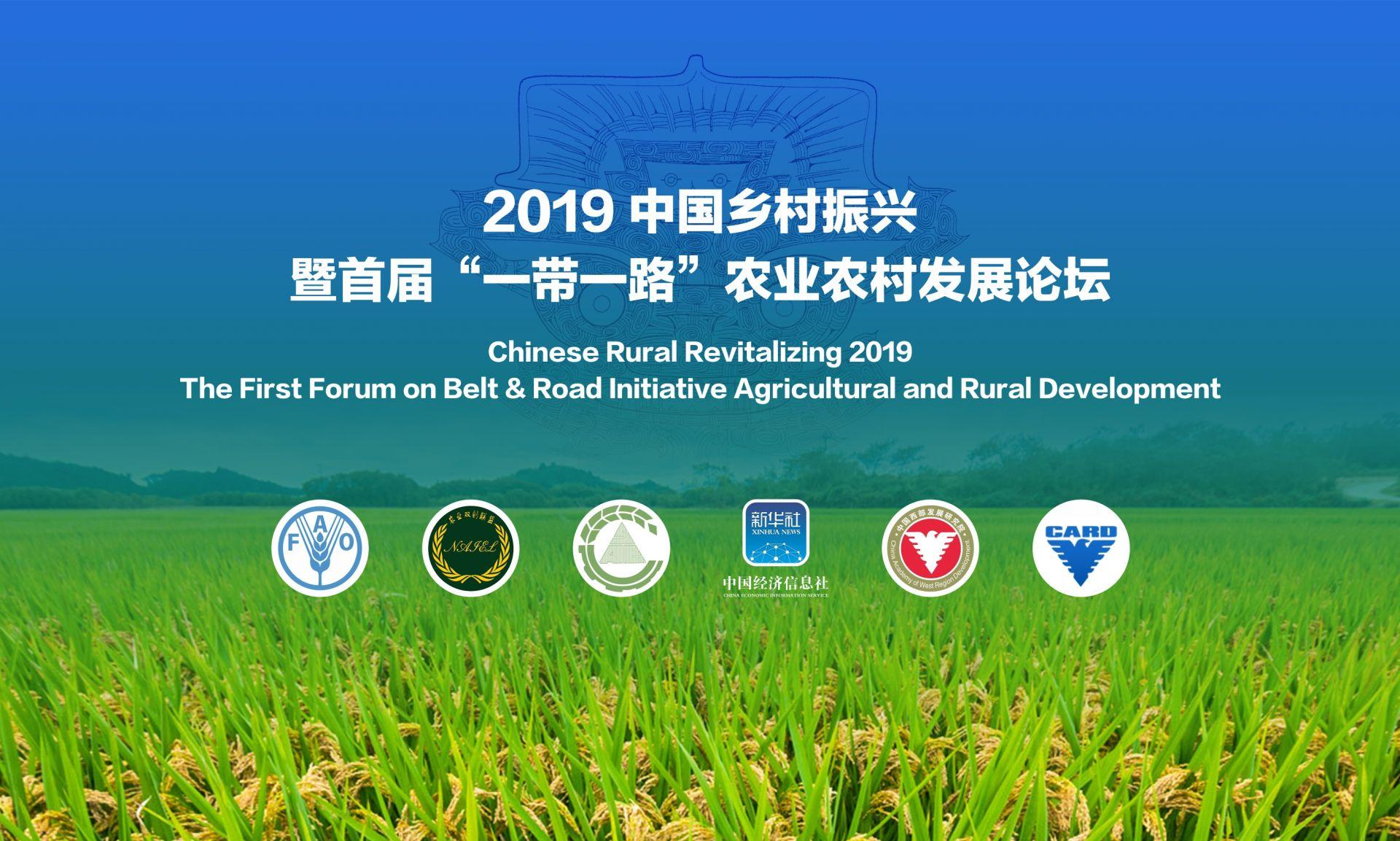 """2019中国乡村振兴暨首届""""一带一路""""农业农村发展论坛"""
