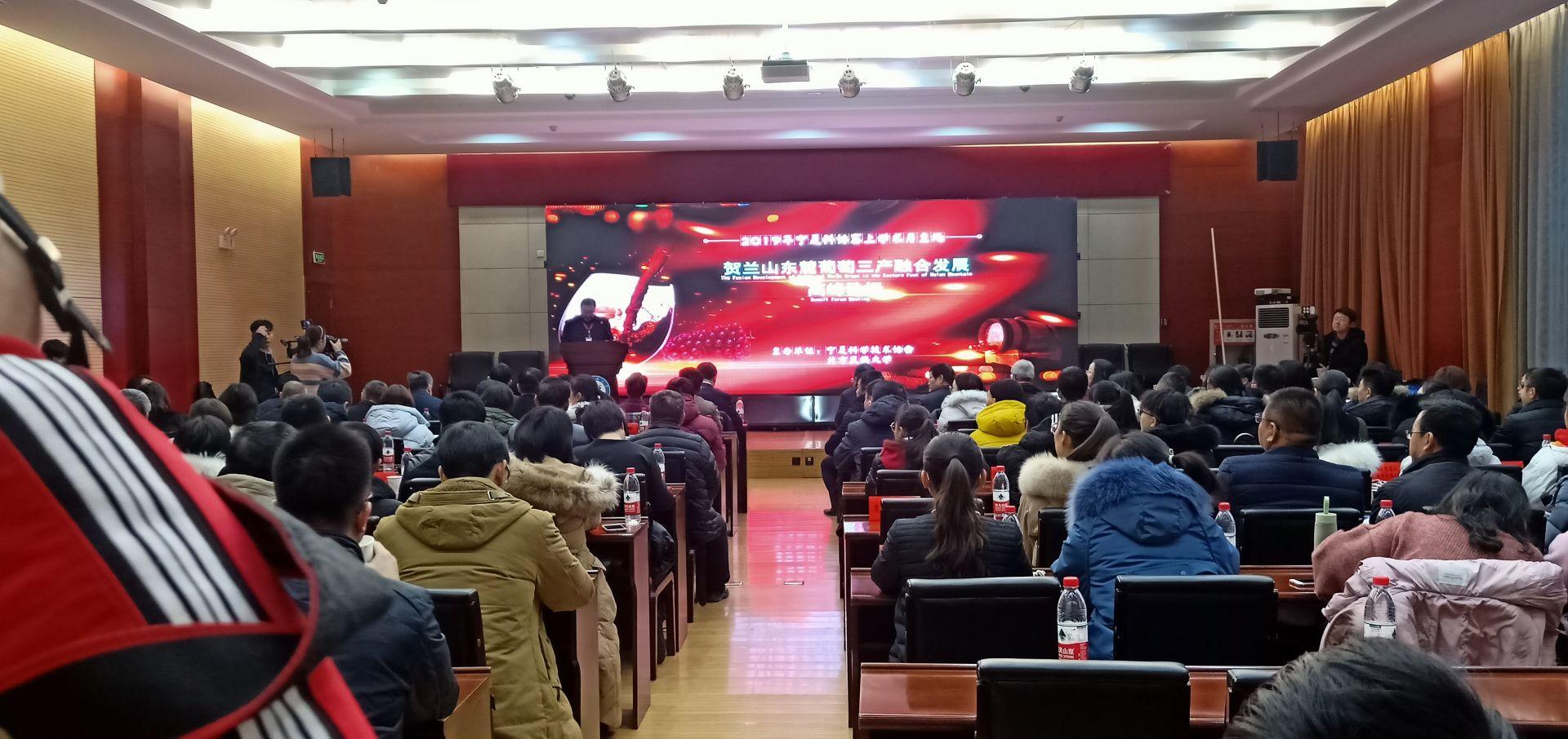 """""""贺兰山东麓葡萄三产融合发展高峰论坛""""在银川成功举办"""