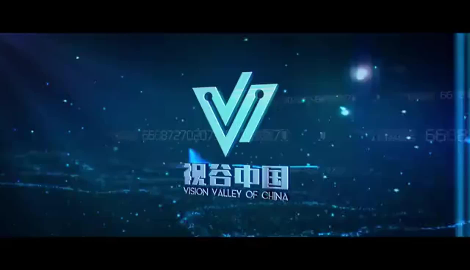 新锐60秒·视谷中国