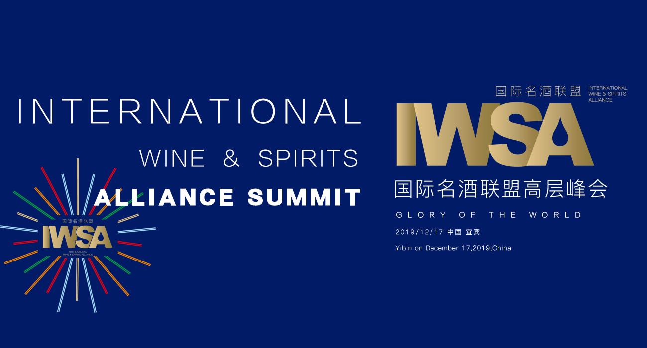 第三届中国国际名酒文化节·2019国际名酒联盟高层峰会