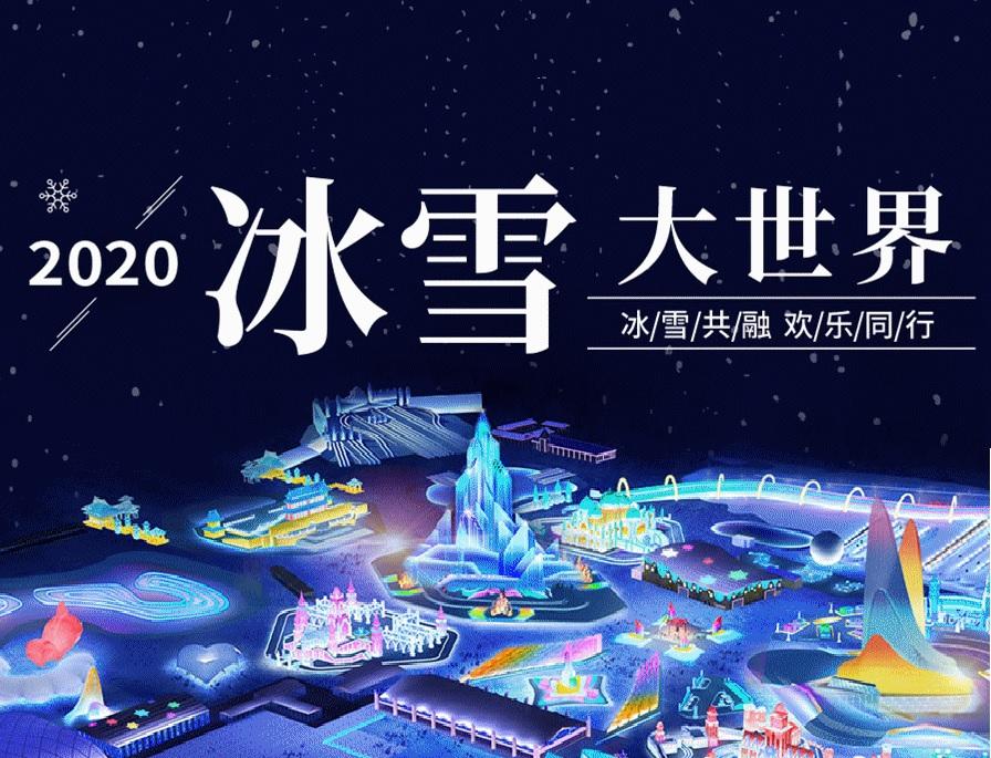 2020冰雪大世界:冰雪共融 欢乐同行