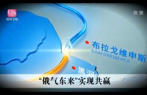 """《决胜制高点》:中俄""""通气""""战略支撑再升级"""