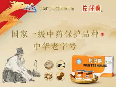 片仔癀:国家一级中药保护品种 中华老字号
