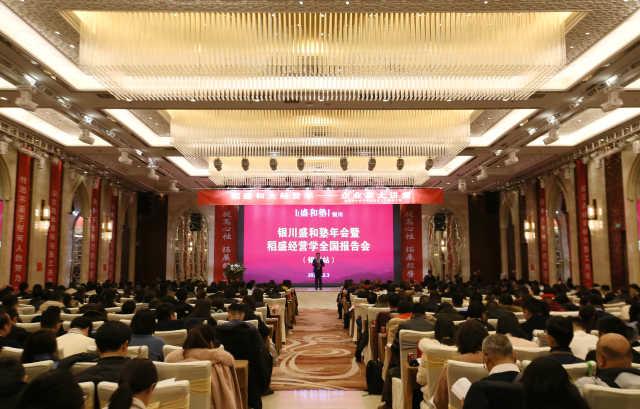 中国盛和塾稻盛经营学全国报告会在银川举行