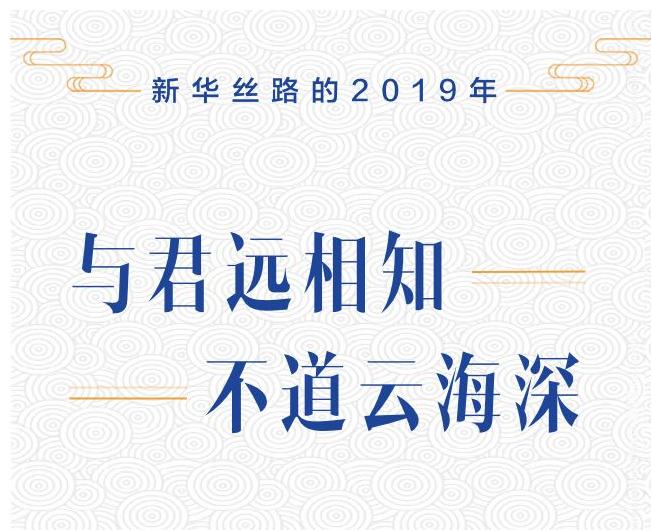 新华丝路的2019年