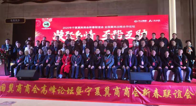 宁夏首届全国冀商大会高峰论坛在银川举办
