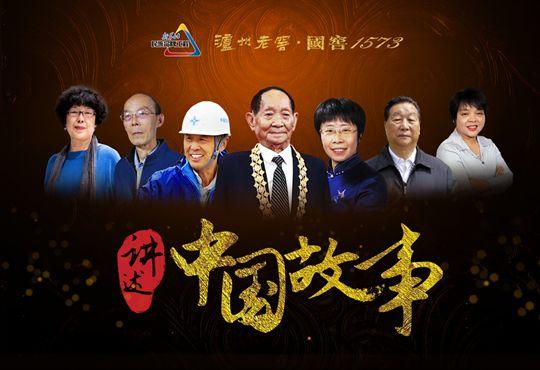讲述·中国故事