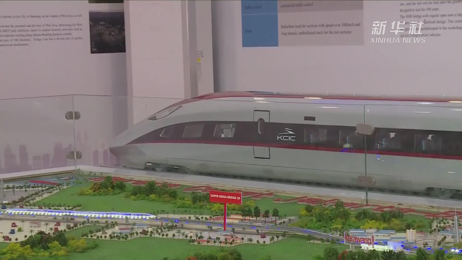 """雅万高铁:中国高铁""""走出去""""的第一单"""