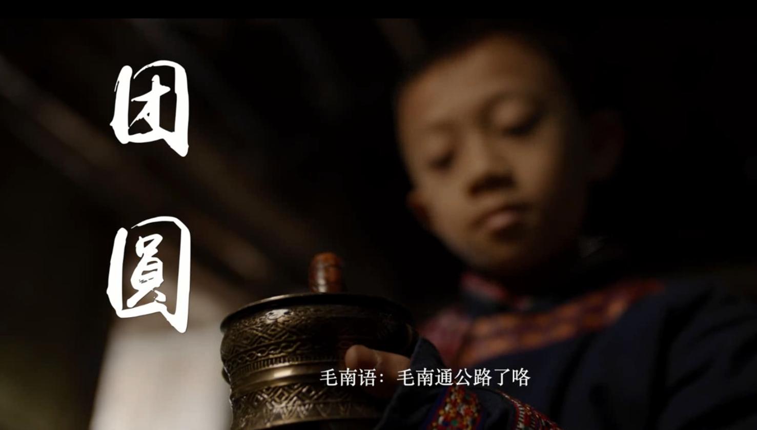 税务扶贫微电影《团圆》:让爱回家,把温暖传递