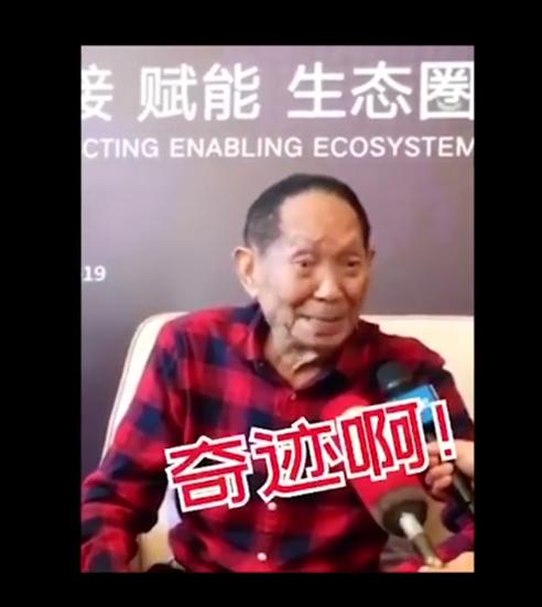 """禾下乘凉梦 一稻一人生——""""共和国勋章""""获得者袁隆平"""