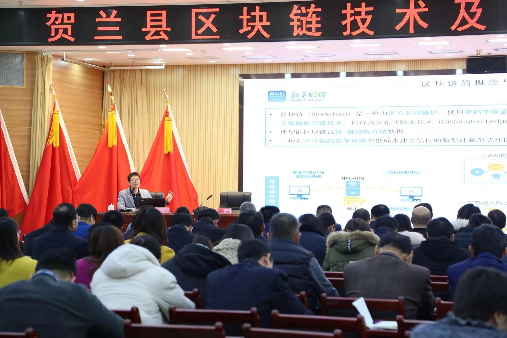 宁夏银川市贺兰县政府组织专题讲座学习区块链技术与趋势
