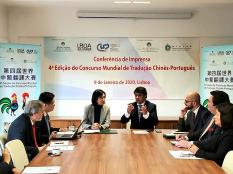 第四届世界中葡翻译大赛在葡萄牙发布