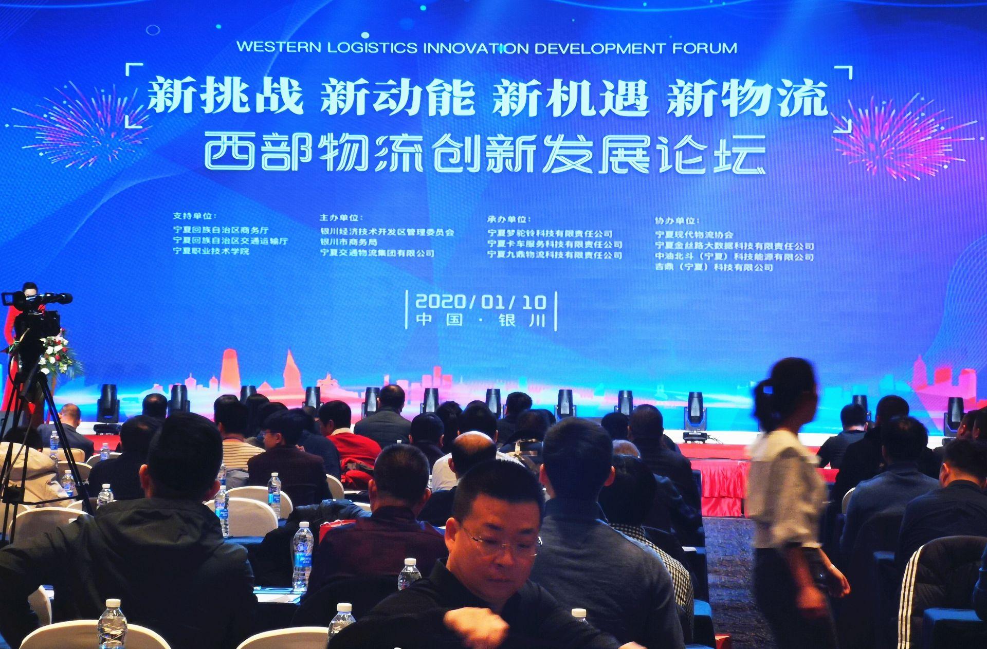 2020年西部物流创新发展论坛在银川举办
