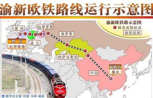 重庆至德国班列(铁路)是什么?重庆至德国班列线路详解