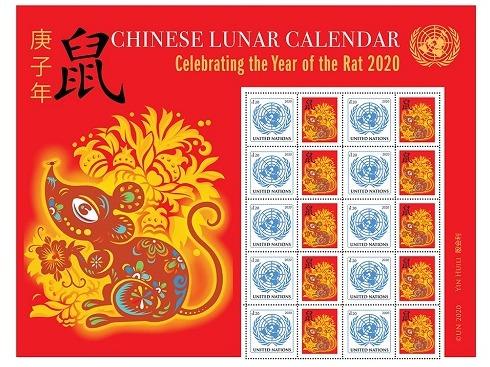 鼠年将至 联合国发行庚子鼠年纪念邮票