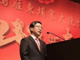 中国驻柬使馆举行招待会喜迎鼠年新春