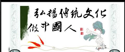弘扬传统文化 翰墨书写青春