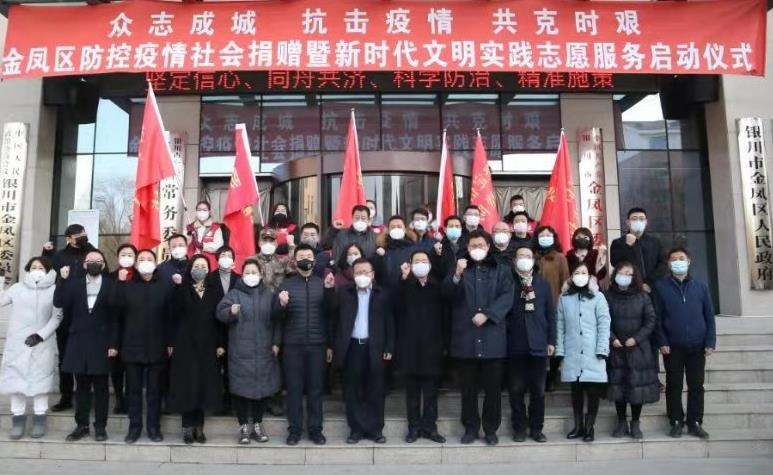 宁夏银外教育集团发起爱心捐赠抗击疫情