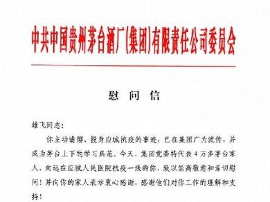 @胡雄飞,这是茅台集团党委给你发来的慰问信,请查收