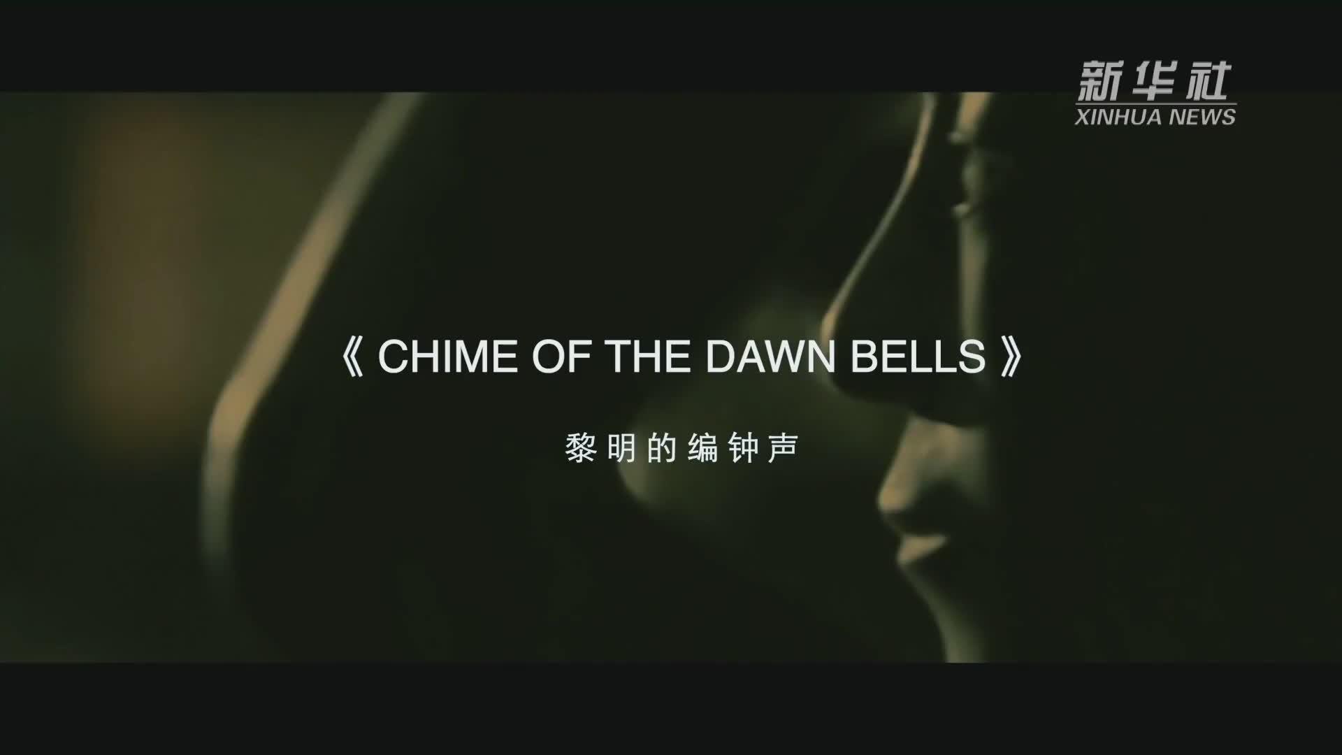 比利时钢琴家创作歌曲《黎明的编钟声》为中国加油!