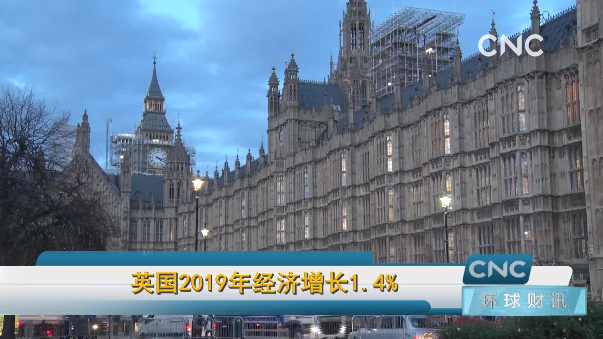 英国2019年经济增长1.4%