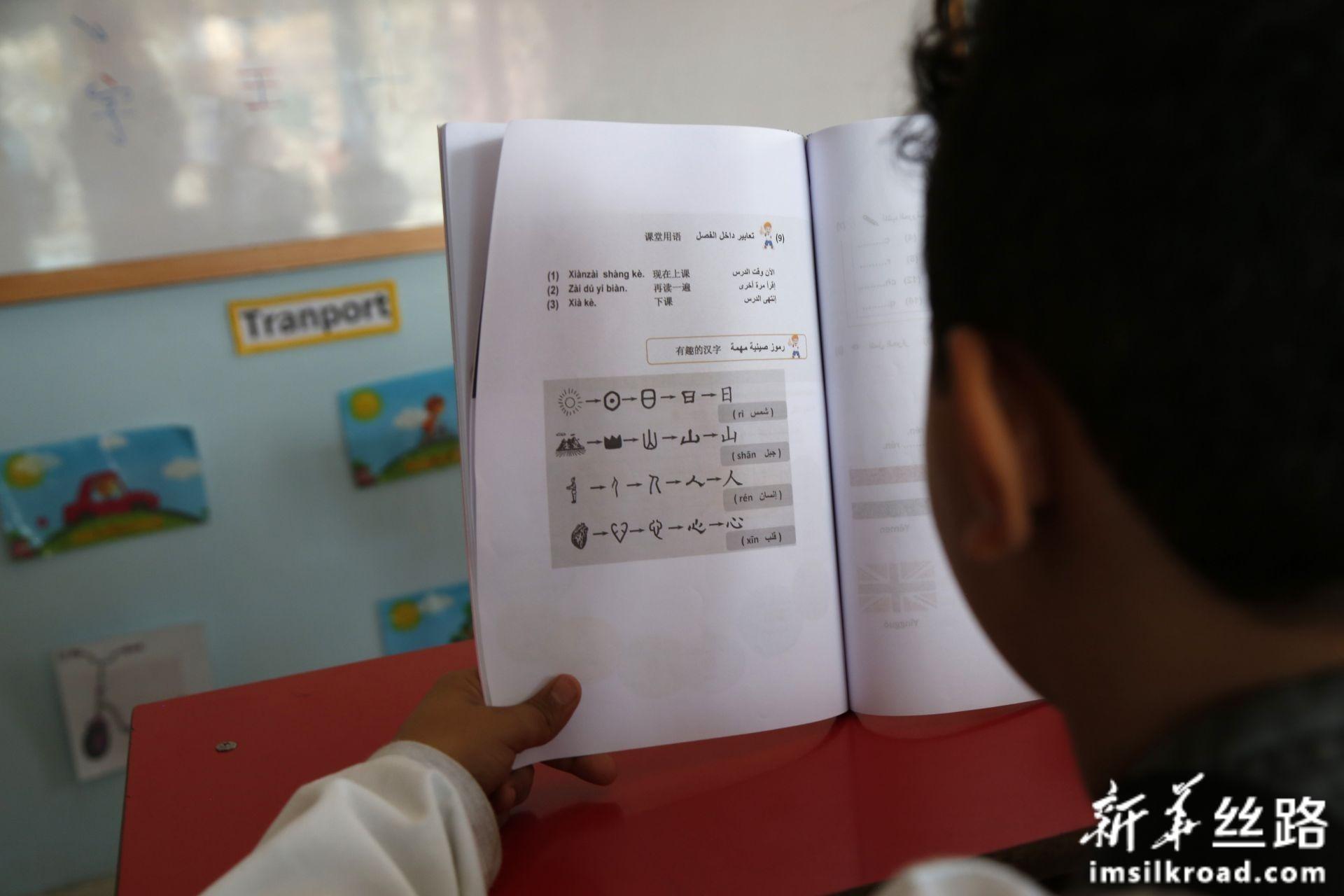 2月10日,在也门首都萨那,一名学生学习汉语。新华社发(穆罕默德摄)