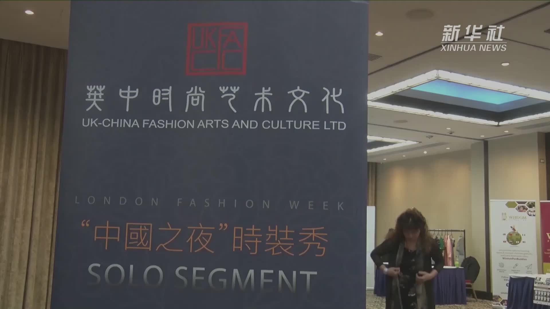 """首届""""中国之夜""""专题时装秀亮相2020年伦敦秋冬时装周"""