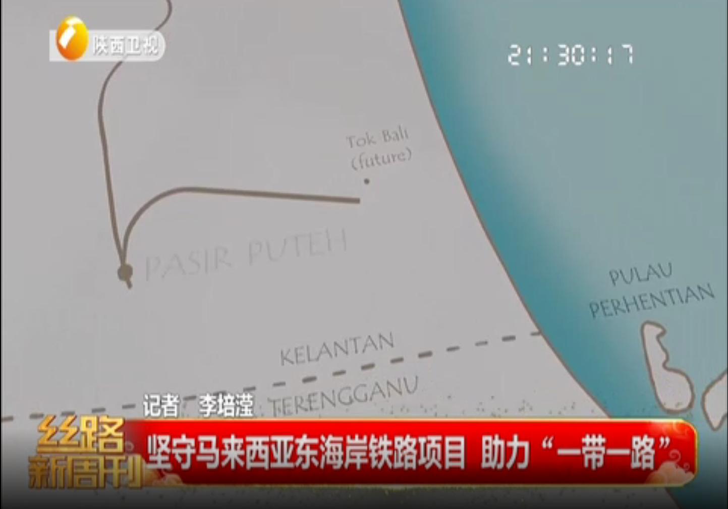 """坚守马来西亚东海岸铁路项目  助力""""一带一路"""""""