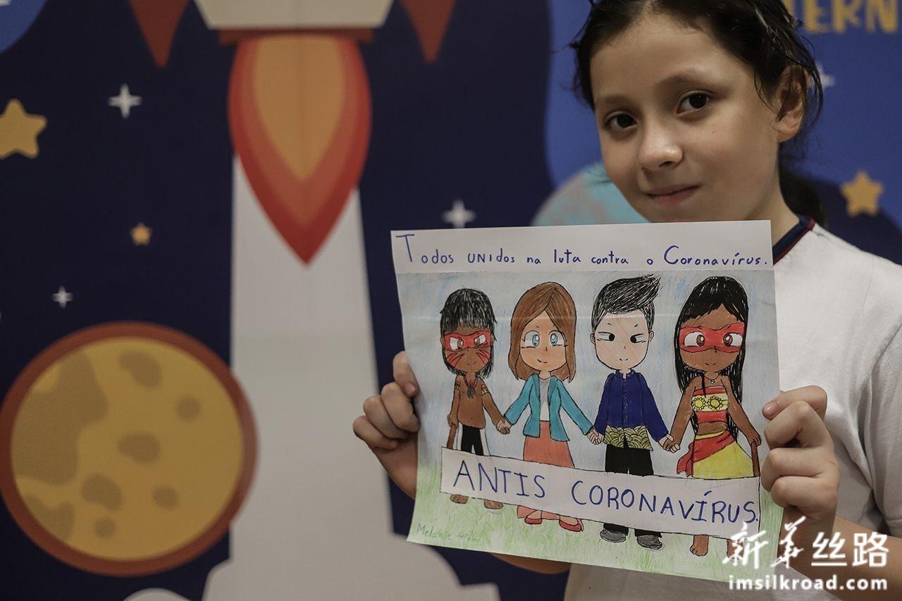 巴西女孩作画支援中国抗击疫情