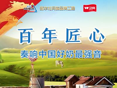 卫岗乳业:百年匠心,奏响中国好奶最强音!