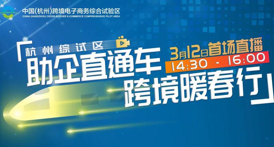 杭州综试区:助企直通车,跨境暖春行